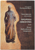 Толкование на книгу Пророка Аввакума, или опыт библейской теодицеи