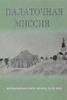 Палаточная миссия. Исторический очерк начала 20-го века