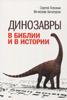 Динозавры в Библии и в истории. Книга