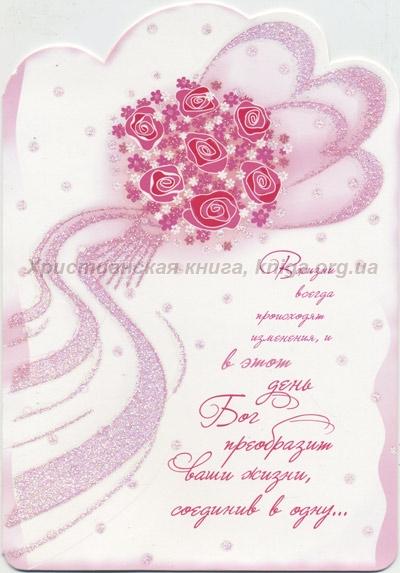 Православное поздравление с помолвкой