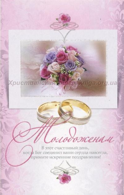 цветоводы, пожелание из библии для жениха и невесты конспирации они установили