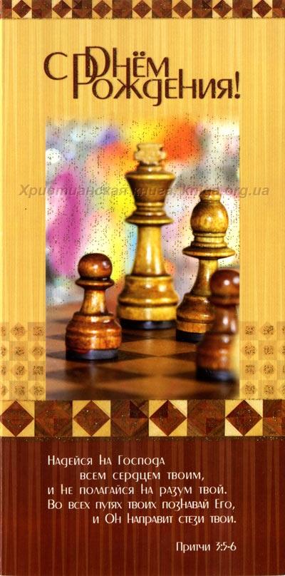 Поздравления на день шахмат