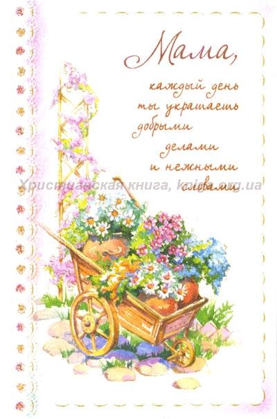 Христианские открытки для мамы 23