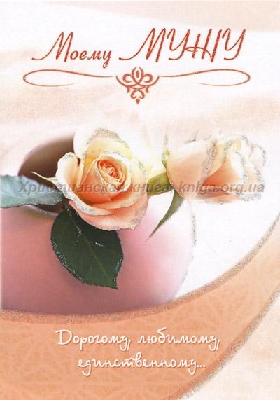 Христианское поздравление для жены