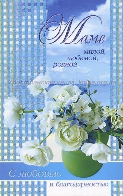 Христианские открытки о маме 757