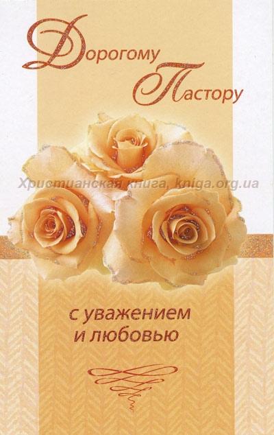 Унывай картинки, открытка пастору на день рождения