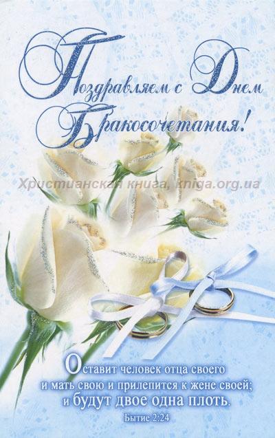 Христианская открытка с бракосочетанием, открыток самому открытки