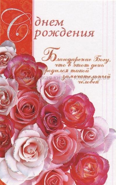Поздравления с днем рождения женщине про бога