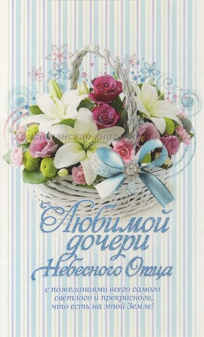 Православное поздравление с днем рождения для дочери от мамы 933