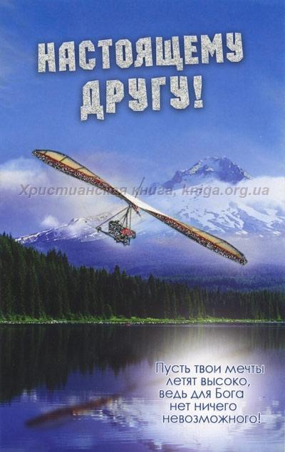 Про холодную, открытки христианские для друга