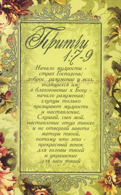 Поздравление притча с днём рождения