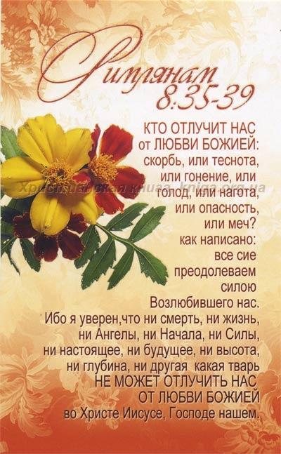 Христианские поздравления с днем 63