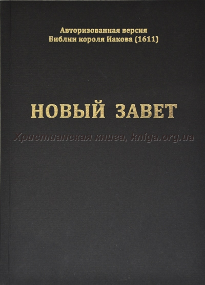 трахнуть розовую библия царя якова на русском любовь знает границ