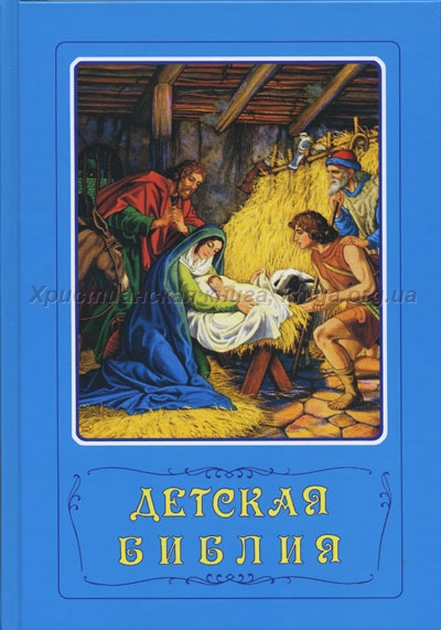Купить Детская Библия /с цв. иллюстрациями, синяя/Стокгольм по цене 120 грн. в Магазин КориснаКнига в Киеве.Телефон магазина +38