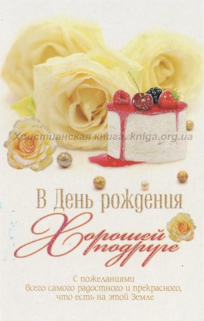Христианские поздравления с днём рождения подругу