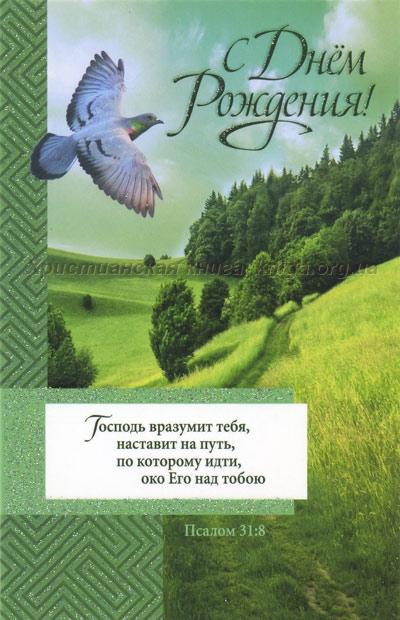 Православное поздравление с днем рождения другу в прозе 89