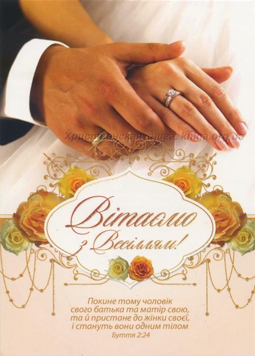 Поздравления с днём свадьбы божественное 12