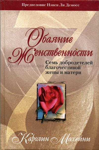 Очарование женственности купить книгу в москве