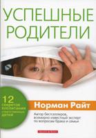 Успешные родители. 12 секретов воспитания ответственных детей