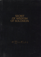 Secret of wisdom of Solomon